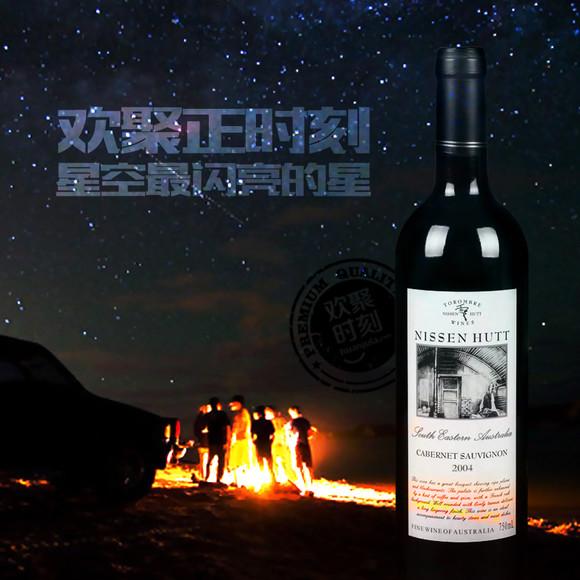 【欢聚时刻】尼森小屋2004年赤霞珠葡萄酒