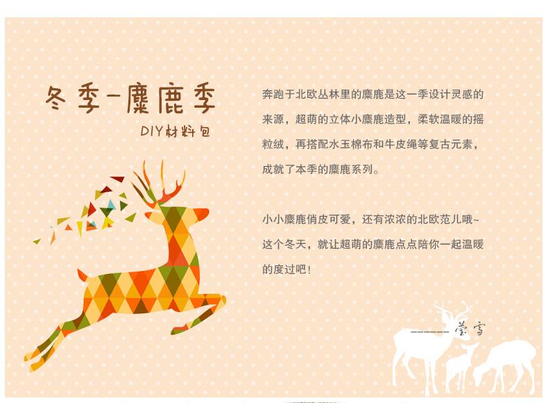 5合1布手工材料包 星星/糖果/圣诞树/麋鹿萌靴/甜心