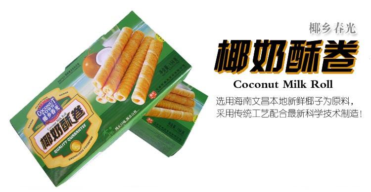 海南椰子春光椰奶酥卷158g地区酥卷椰香四波西米亚特产图片
