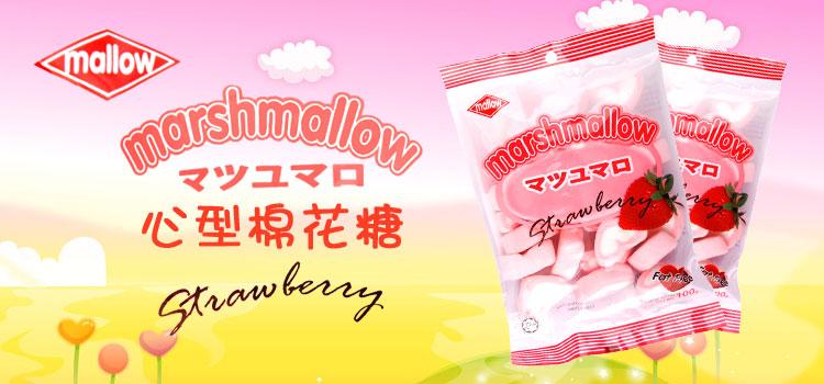 马来西亚v草莓草莓威达食品糖糕点味100g/包漳州太平洋棉花图片
