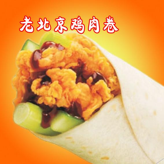 贝克汉堡老北京鸡肉卷_鸡肉简笔画_鸡肉卷 鸡翅 可乐
