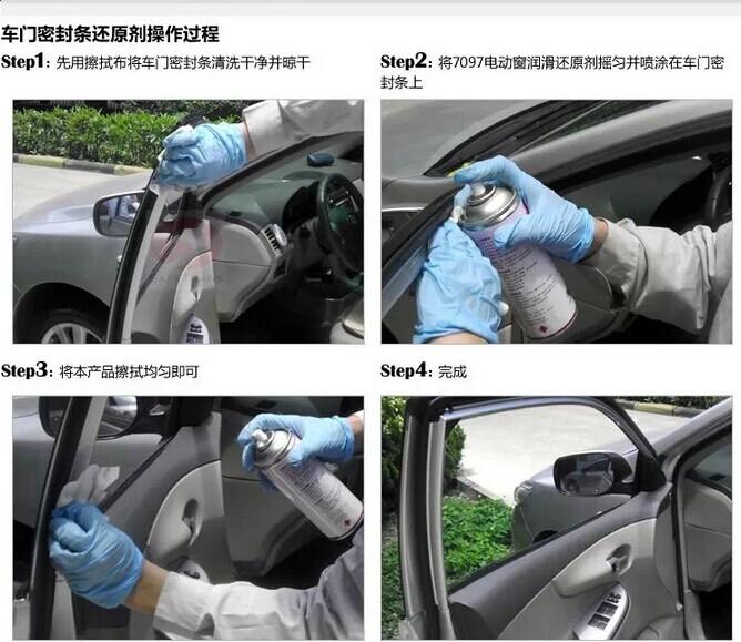 3m高效汽车电动门窗润滑还原剂