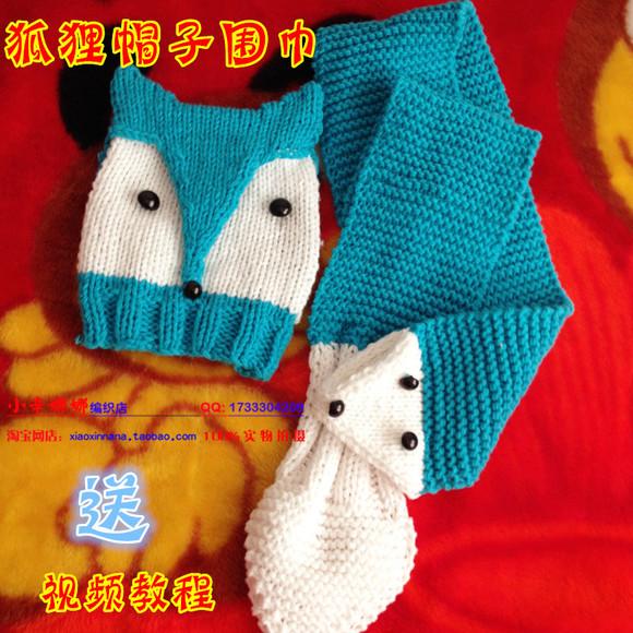 小辛娜娜编织套装狐狸帽子围巾宝宝帽子围巾材料包送