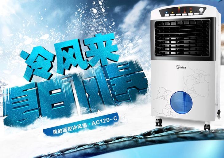 美的空调扇ac120-c 冷风扇 家用冷风机 单冷制冷机