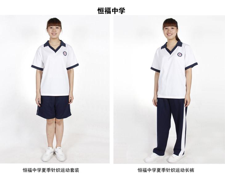 望子成龙 广州市恒福中学校服学生服夏季针织运动上衣