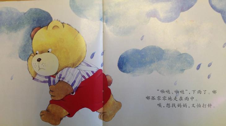 宝宝睡前故事:小熊,不哭
