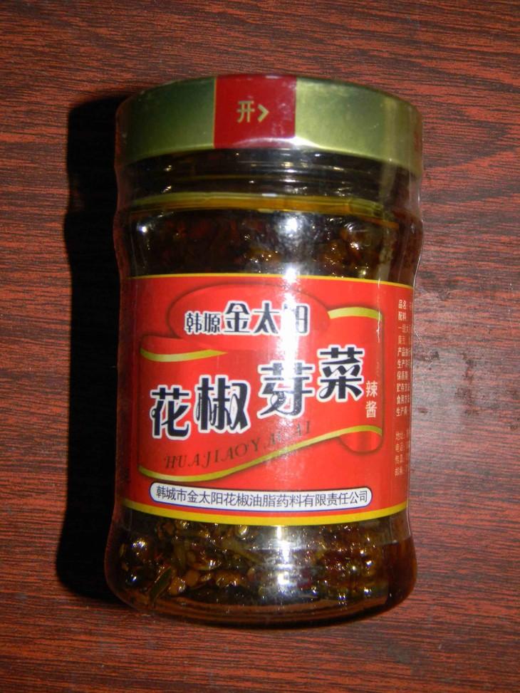 花椒芽菜 - 渭健源
