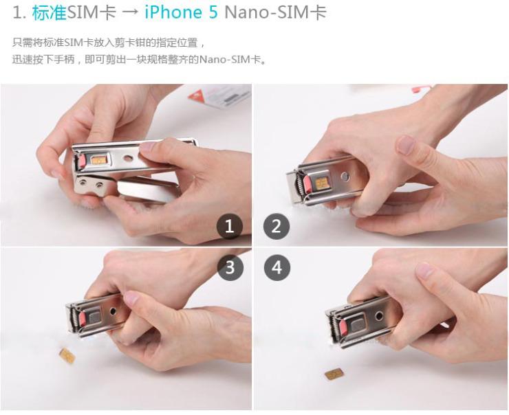 苹果4s剪卡器 sim 三星s4剪卡器