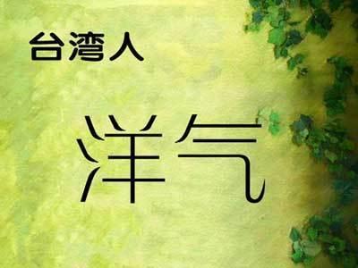 中国各省人民标志性气质 - 快乐者 快乐着 - shangshanruoshui的博客
