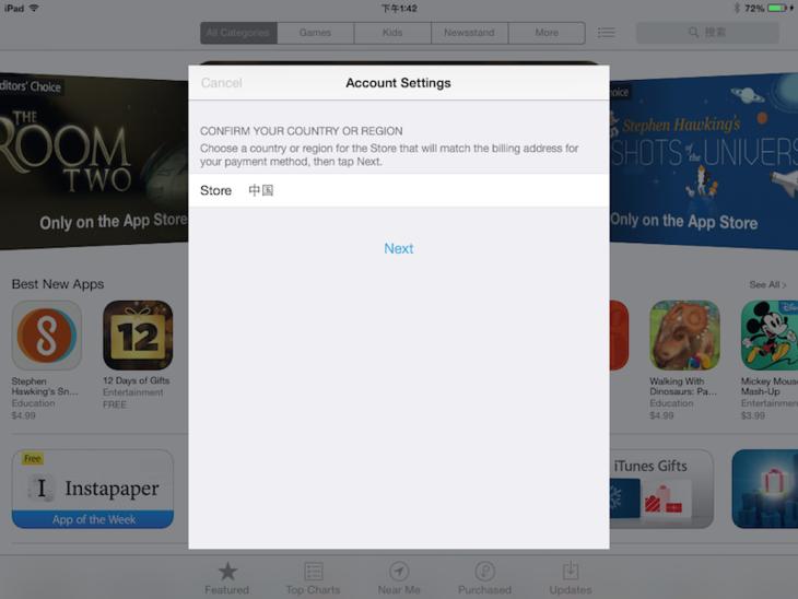苹果id申请步骤图