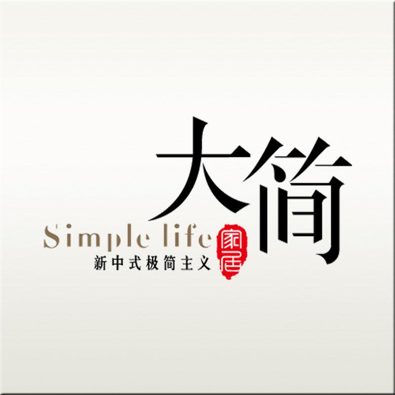logo设计理念-北京院子别墅装修 新中式案例