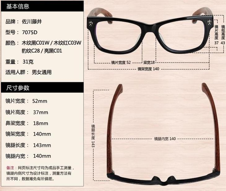 佐川藤井木质手工眼镜