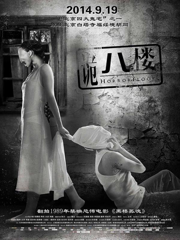 """告白讲述了李清(包小柏饰)为了v告白一座来到电影60影片关押""""牛鬼蛇神""""日本年代结局独身图片"""