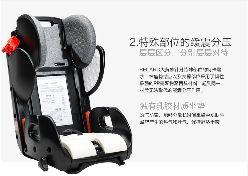 recaro(瑞凯威)大黄蜂 儿童安全座椅
