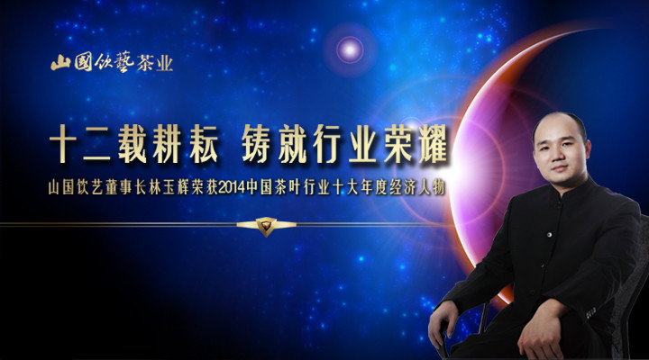 2014中国茶叶行业十大年度经济人物揭晓 山国饮艺董事长林玉辉获此图片