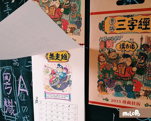 2015年手绘粤字挂历-三字经图片