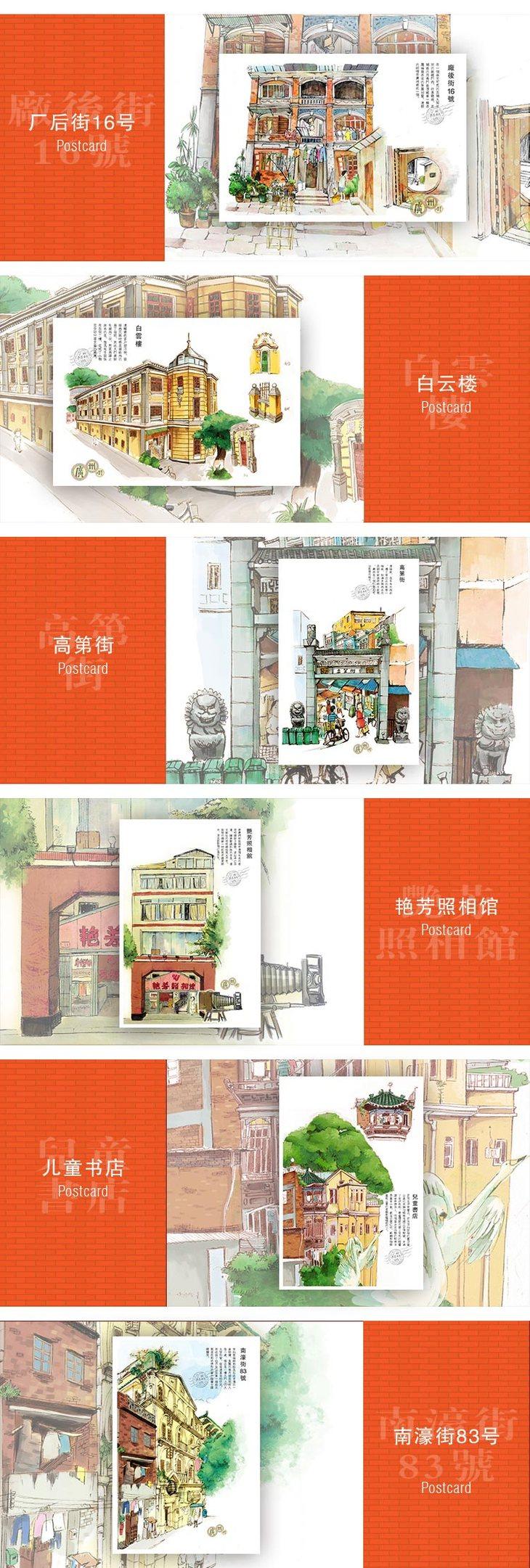 广州嘢手绘明信片-越秀 / 荔湾