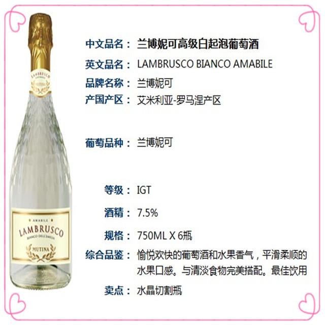 兰博妮可高级白起泡葡萄酒