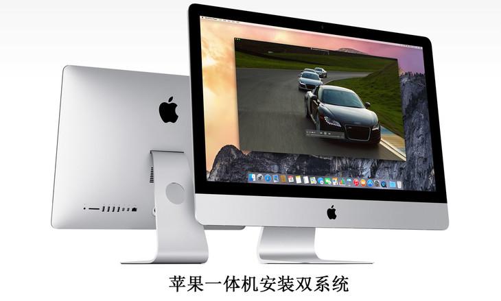 苹果电脑安装mac操作系统图片