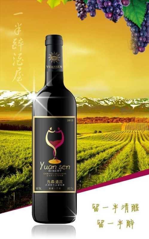 元森酒庄赤霞珠干红(黑标)葡萄酒 - 巴州元森葡萄酒店