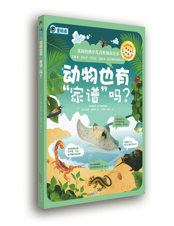 """正版图书 英国经典少儿百科知识全书:动物也有""""家谱""""吗?"""