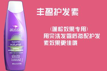 美国aussie袋鼠丰盈蓬松洗发水露护发素三分钟发膜图片