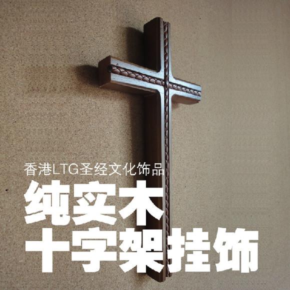 [神悦] 纯实木十字架挂饰 墙挂 基督教壁挂