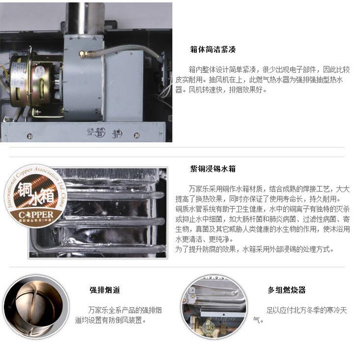 万家乐燃气热水器jsq16-8l2(液化气)