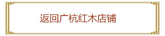 广杭红木 经典红木家具 [客厅系列] 欧式红木沙发