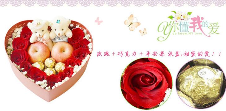春之语鲜花—圣诞平安果玫瑰礼盒