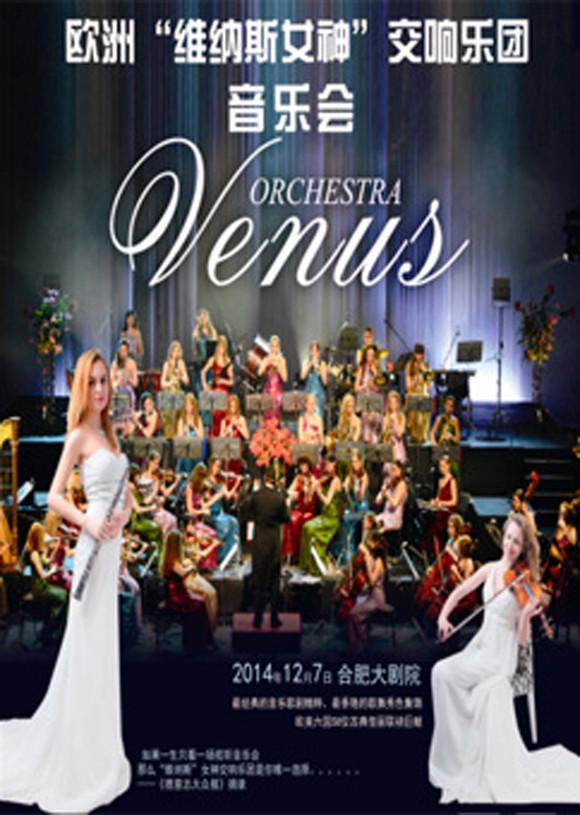 """歐洲""""維納斯女神""""交響音樂會"""