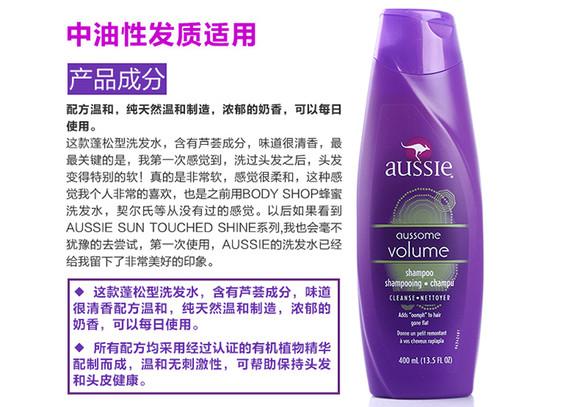 aussie袋鼠丰盈蓬松保湿洗发水护发素图片