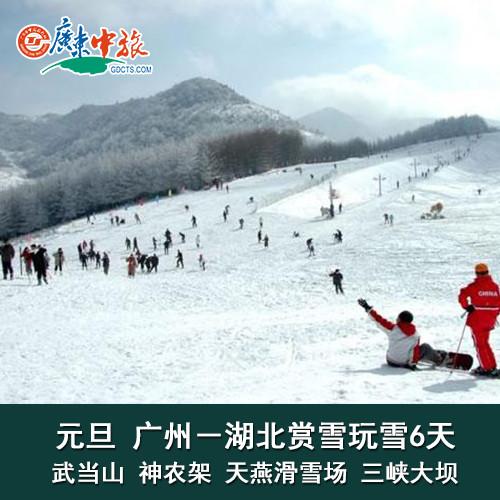 元旦 广州-湖北赏雪玩雪6天 武当山 神农架 天燕滑雪场 三峡大坝