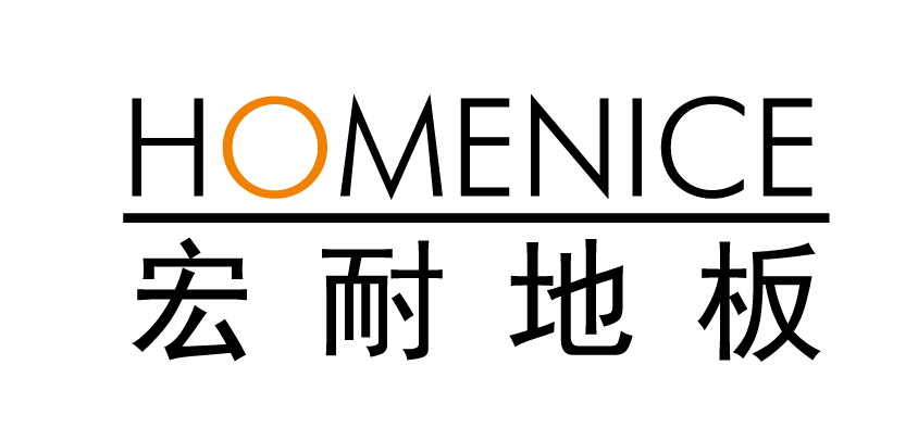 homenice/宏耐地板 林之韵系列2013