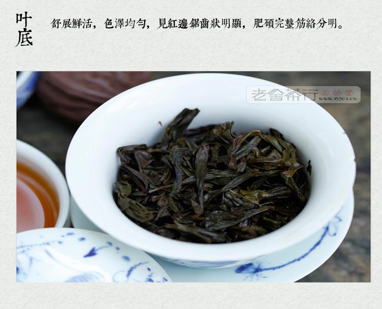今年新发现的武夷白塔山金玉堆野生岩茶,株龄有60-70年,总体分布零散
