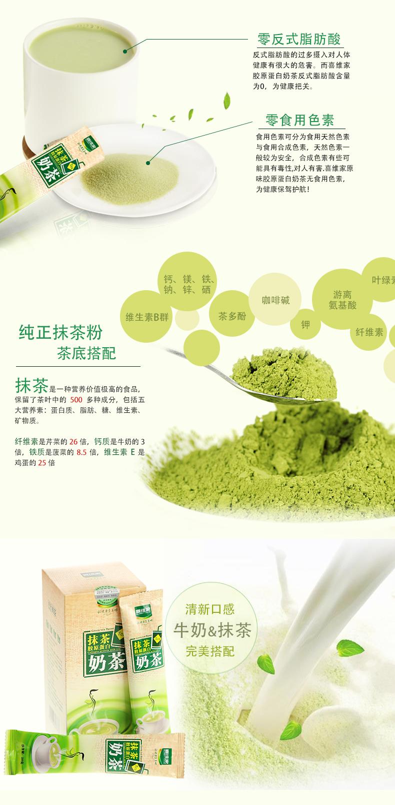喜维家抹茶味奶茶 抹茶粉 速溶袋装冲剂 原味奶茶 10