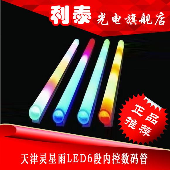 led护栏管/led数码管/6段内控/透明/乳白/50cm
