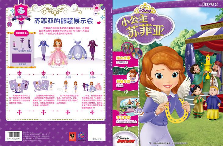 小公主苏菲亚 苏菲亚的魔法世界——苏菲亚