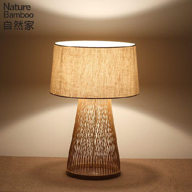 特 自然家nature bamboo原创竹编灯具a灯 现代简约麻布灯罩台灯