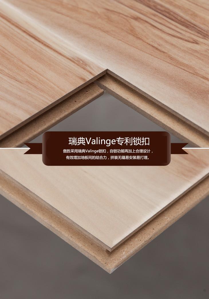 情迷丹麦:2014新款特价强化复合地板原木色真木纹耐磨
