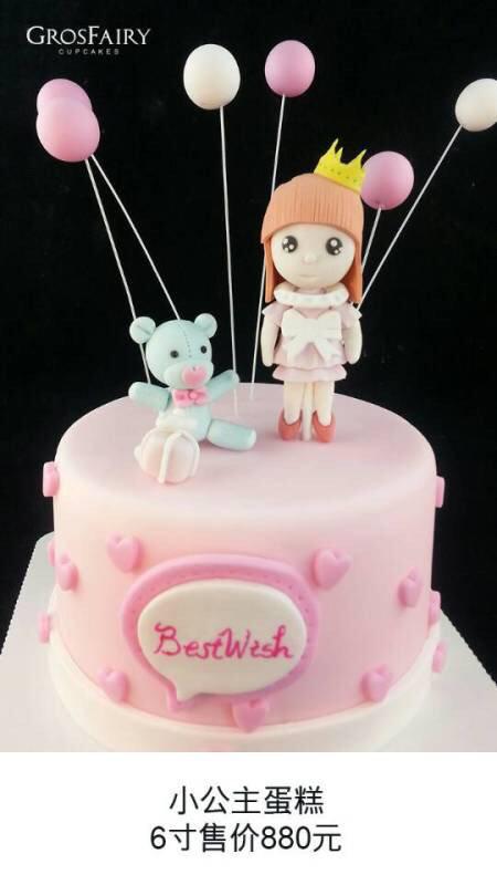 小公主翻糖蛋糕