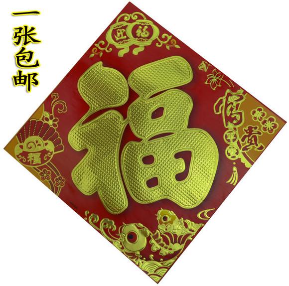 手机壁纸红福字