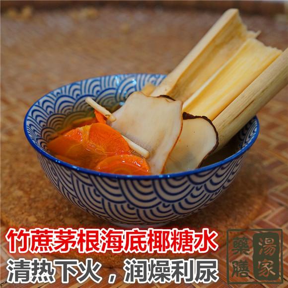 汤家海底竹蔗药膳茅根椰清补凉糖水广东甜汤材料煲汤章鱼调教magnet图片