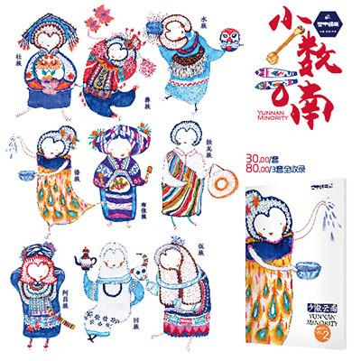 云南少数民族原创手绘明信片