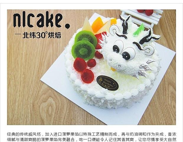北纬30度生肖龙 可爱个性定制生日蛋糕 成都三环内包配送