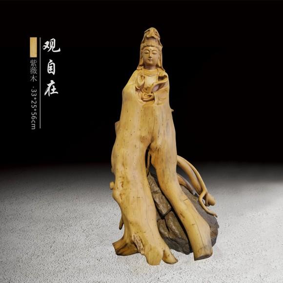称杆木根抱石根雕观音木雕佛像佛堂拜师