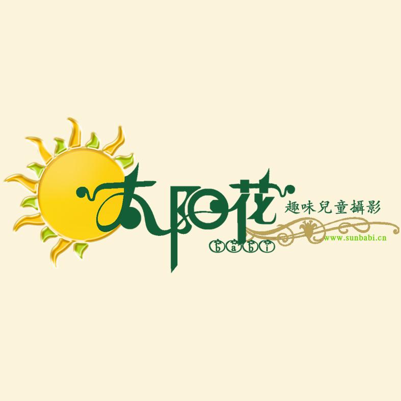 青岛太阳花儿童摄影