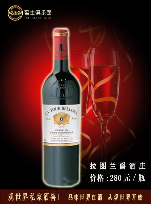 拉图兰爵 - 品味世界红酒
