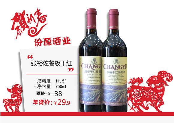 张裕佐餐级干红葡萄酒