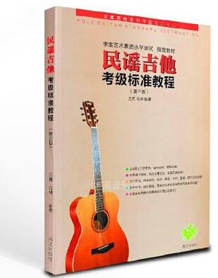 童话吉他独奏曲谱简单